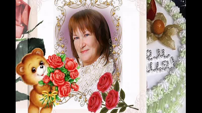 С Днем Рождения , Валентина