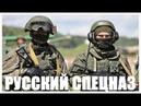 Превосходнейший кино боевик про русский СПЕЦНАЗ 2018