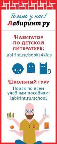 Лабиринт. группа Лабиринта в Вконтакте. . Здесь они всегда пишут о всех ск