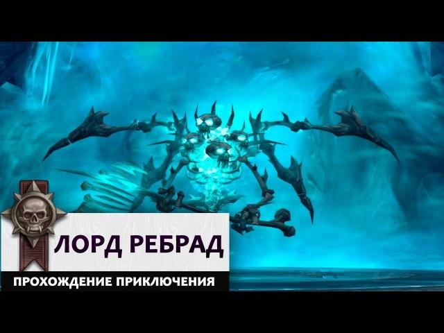 Лорд Ребрад Прохождение Цитадели Ледяной Короны базовыми колодами
