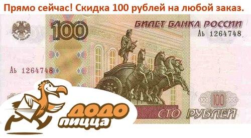 Поздравление 100 рублей на 44