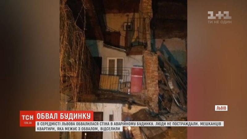 У середмісті Львова обвалилася стіна триповерхового будинку