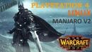Linux PS4 || Manjaro V2 - Warcraft 3