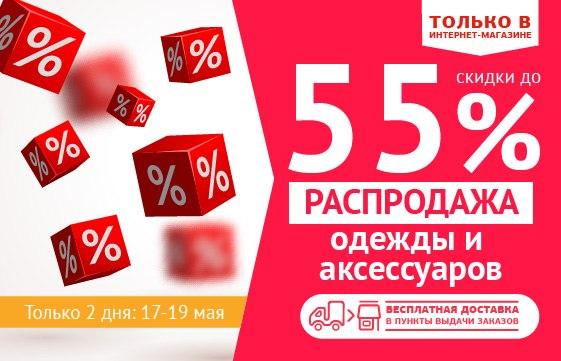 Скидки в ТЦ ГАГАРИНСКИЙ  Самые свежие акции и