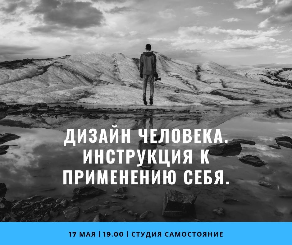Афиша Воронеж Дизайн человека. Инструкция к применению себя.