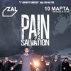 10.03 - Pain Of Salvation (Swe) - ZAL (С-Пб)