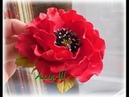 МК Цветы из фоамирана Мак из фоамирана