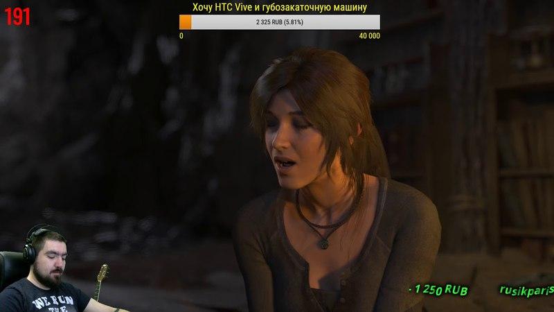 Rise of the Tomb Raider - Вот это Ж 3 - Стрим (x3470GTX1060)