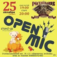 25 ОКТЯБРЯ. Open MIC. Stand-Up