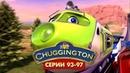 Мультики про паровозики для детей - Веселые паровозики из Чаггингтона - Все серии подряд 93 - 97