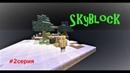 SkyBlock выживание на острове 2серия