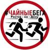 Чайные Бега. Ростов-на-Дону