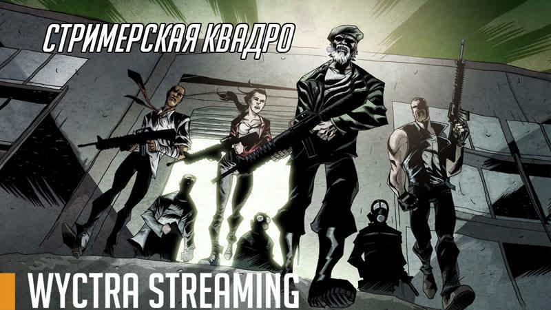Left 4 Dead 2 - Ретро кооп (18) [RUS]
