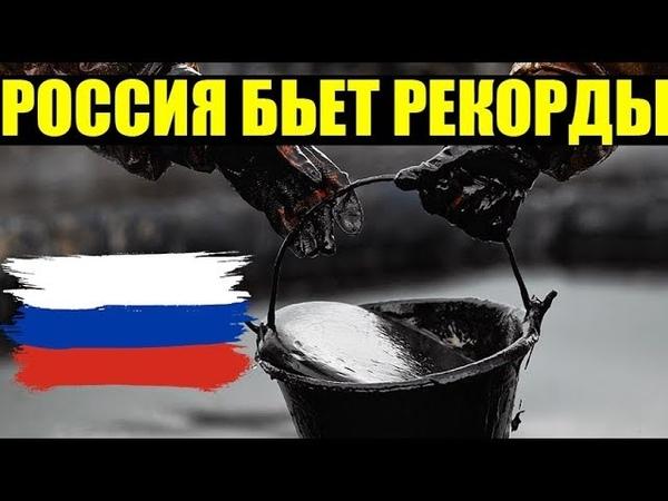 ОПЕК признал рекорд России