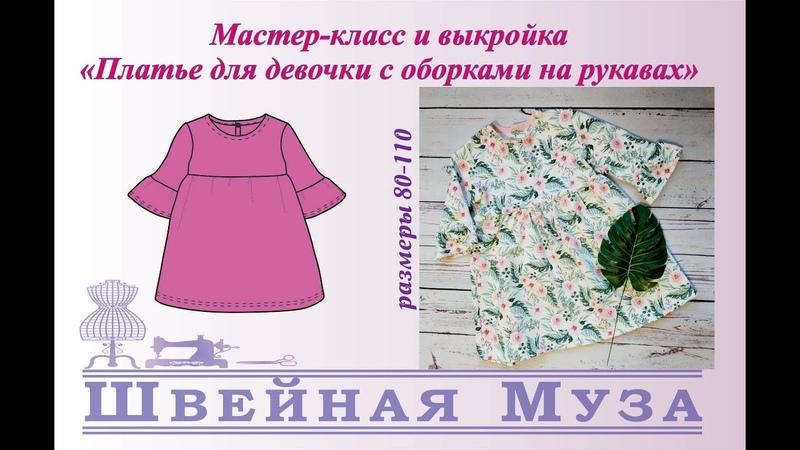 БЕСПЛАТНАЯ ВЫКРОЙКАМК Шьем платье для девочки с оборками на рукавах shveinaya_muza