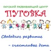 """Детский развивающий центр """"Пуговка"""""""