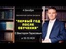 Online - встреча Первый год после обучения с Виктором Тарасовым I I Обучение Трейдингу Tank79