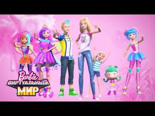 Просто танцуй и веселись! | Barbie ВИРТУАЛЬНЫЙ МИР | Barbie