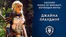 Косплей World of Warcraft воплощая мечты Джайна