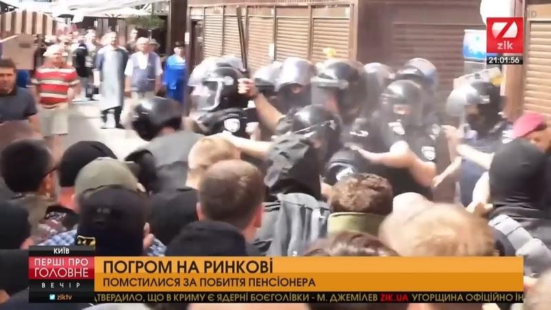 Погром на ринку в Києві поліція затримала 34 особи