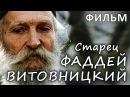 Старец ФАДДЕЙ Витовницкий 'Каковы мысли твои такова и жизнь твоя' на русском голос титры