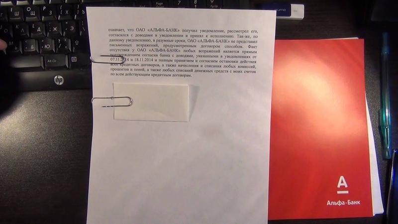 АЛЬФА-БАНК признал факт Форс-Мажора как причину остановить кредитные договора и списания