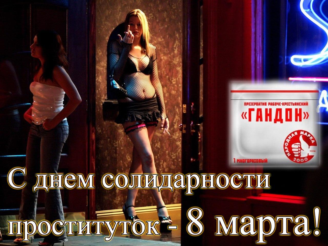8-е проститутки и марта