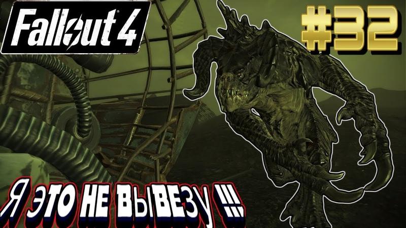 Fallout 4 на GTX 560 Ti(1Gb) Прохождение 32