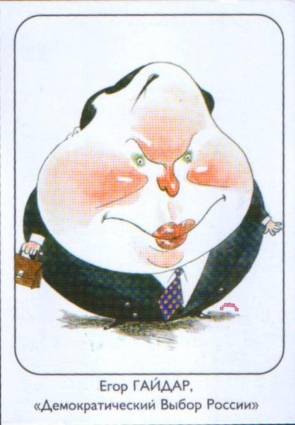 «Все на выборы»  серия открыток-шаржей , 1995-1996 гг.