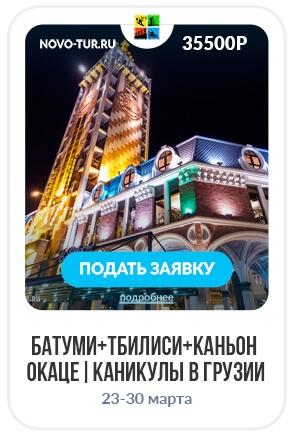 Афиша Краснодар 23-30 марта/Батуми+Тбилиси+каньон Окаце/Грузия