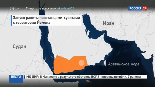 Новости на Россия 24 • Хуситы запустили ракету в сторону Мекки