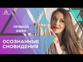 ОСОЗНАННЫЕ СНЫ - Прямой эфир Ольги Найдёновой