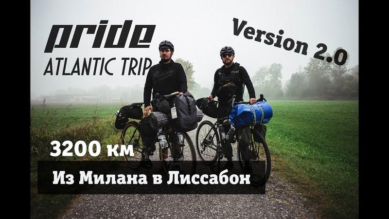 Pride Atlantic Trip. Из Милана в Лиссабон на велосипедах. 4 страны, 32 дня, 3200 км.