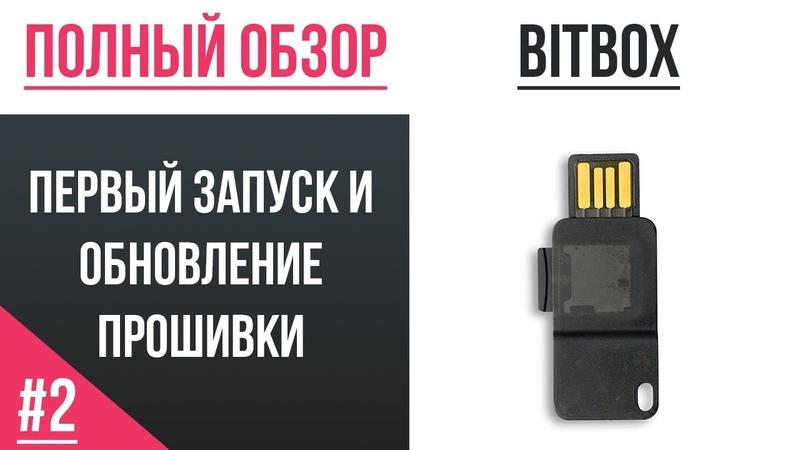 Полный обзор кошелька Bitbox - 02 Первый запуск и обновление прошивки