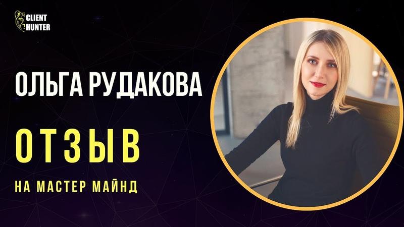 Отзыв на Мастер Майнд Маркетинговые Монстры. Ольга Рудакова