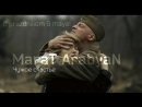 MaraT ArabyaN-Чужое счастье С праздником 9 мая!