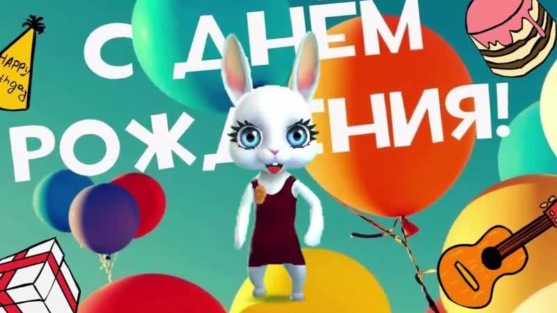 Zoobe Зайка Твой день рождения Классное поздравление mp4