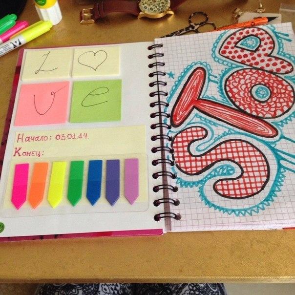 Дневник дома своими руками