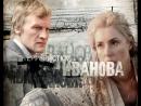Террористка Иванова смотрите на Пятом канале