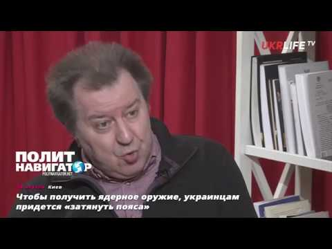 Чтобы получить ядерное оружие, украинцам придется «затянуть пояса»