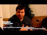 25 03 16 Керри приезжал в Москву зафиксировать непубличный договорняк