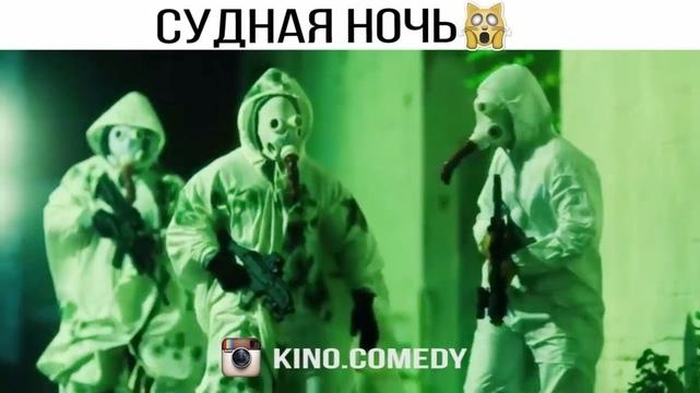 """🔝ТОР🔝 on Instagram: """"🎬Судная ночь. Начало (2018). 👥Пойдете смотреть в кино?🤔 🔥Мы в Telegram 👉 @kinopabl"""""""