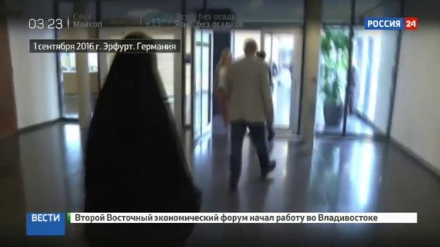 Новости на Россия 24 • Женщина в никабе устроила переполох на заседании парламента немецкого Эрфурта
