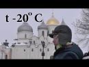Новгород-пробные съёмки
