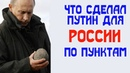 ✅ Итоги правления Путина за 19 лет: достижения и провалы (Суть вещей)