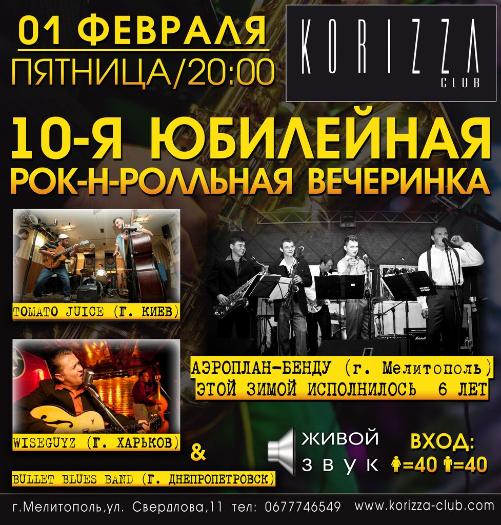 01.02 юбилейная 10я Rock&Roll вечеринка. Мелитополь.
