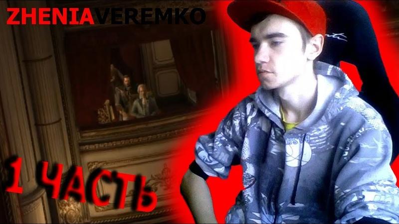 (zhenia veremko) 1 часть Assassin%27s Creed III 25 06 2018