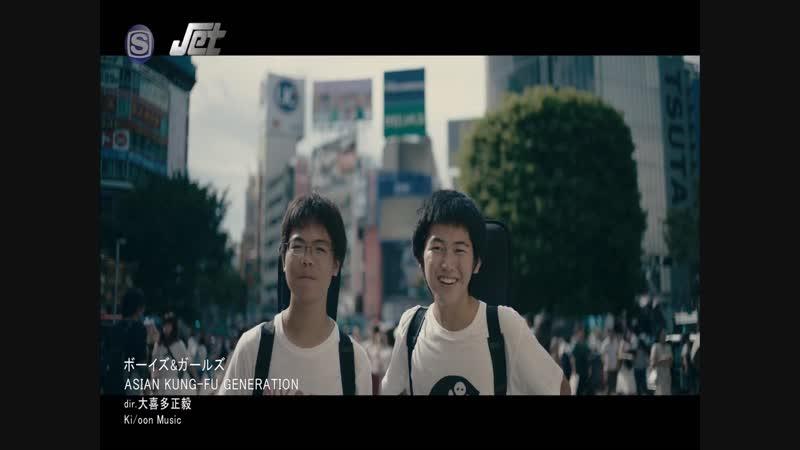 ASIAN KUNG-FU GENERATION - Boys Girls [1440x1080i h264 SSTV]