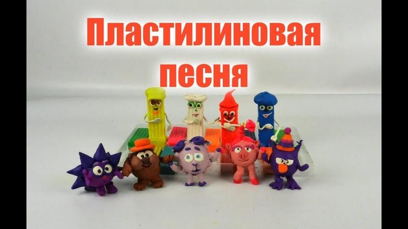 ПЛАСТИЛИНОВАЯ ПЕСНЯ. Мультфильм.