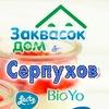 Серпухов & Заквасок ДОМ!